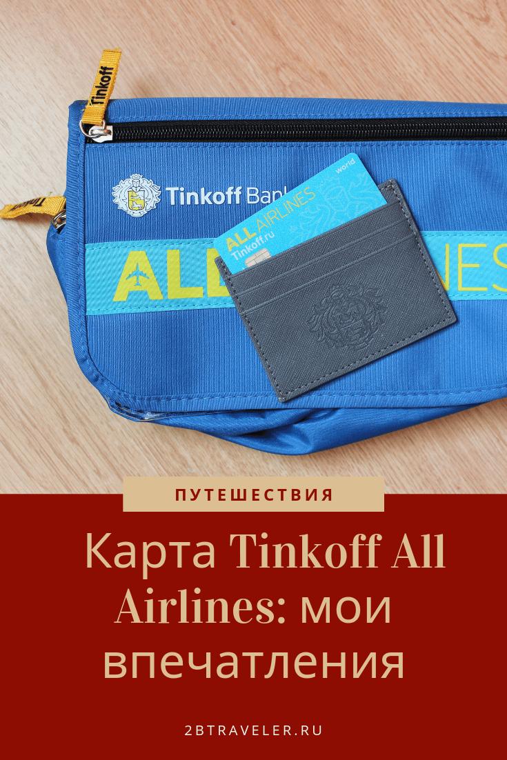 Карта Tinkoff ALl Airlines : мой отзыв и впечатления | Блог Елены Казанцевой 2btraveler.ru