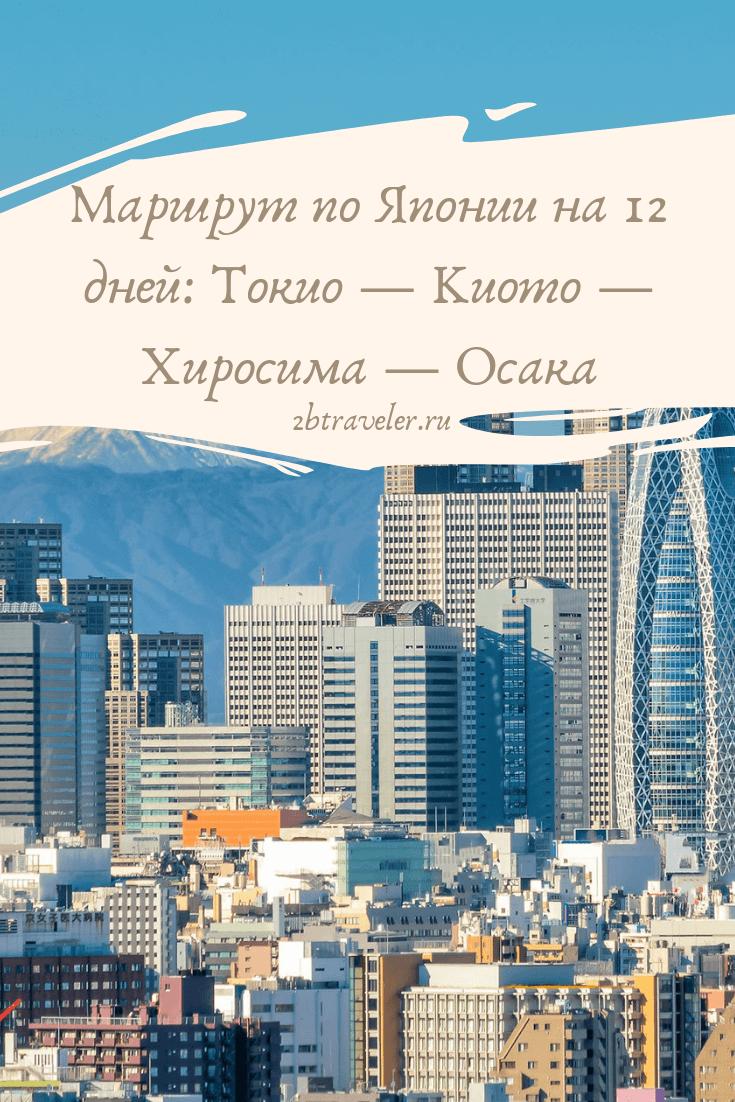 Маршрут по Японии на 12 дней | Блог Елены Казанцевой 2btraveler.ru