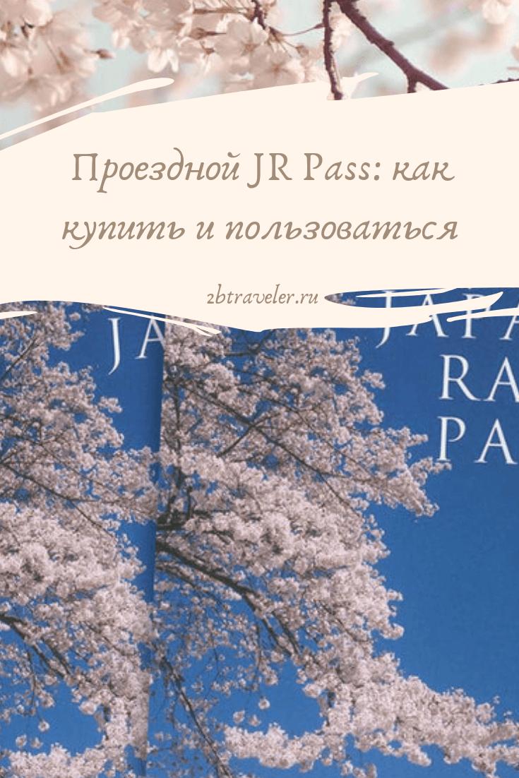 Проездной JR Pass: что это и как пользоваться | Блог Елены Казанцевой 2btraveler.ru