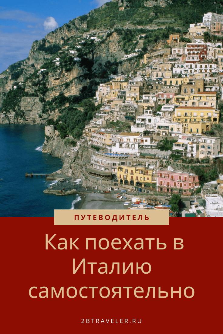 Путеводитель по Италии | Блог Елены Казанцевой 2btraveler.ru