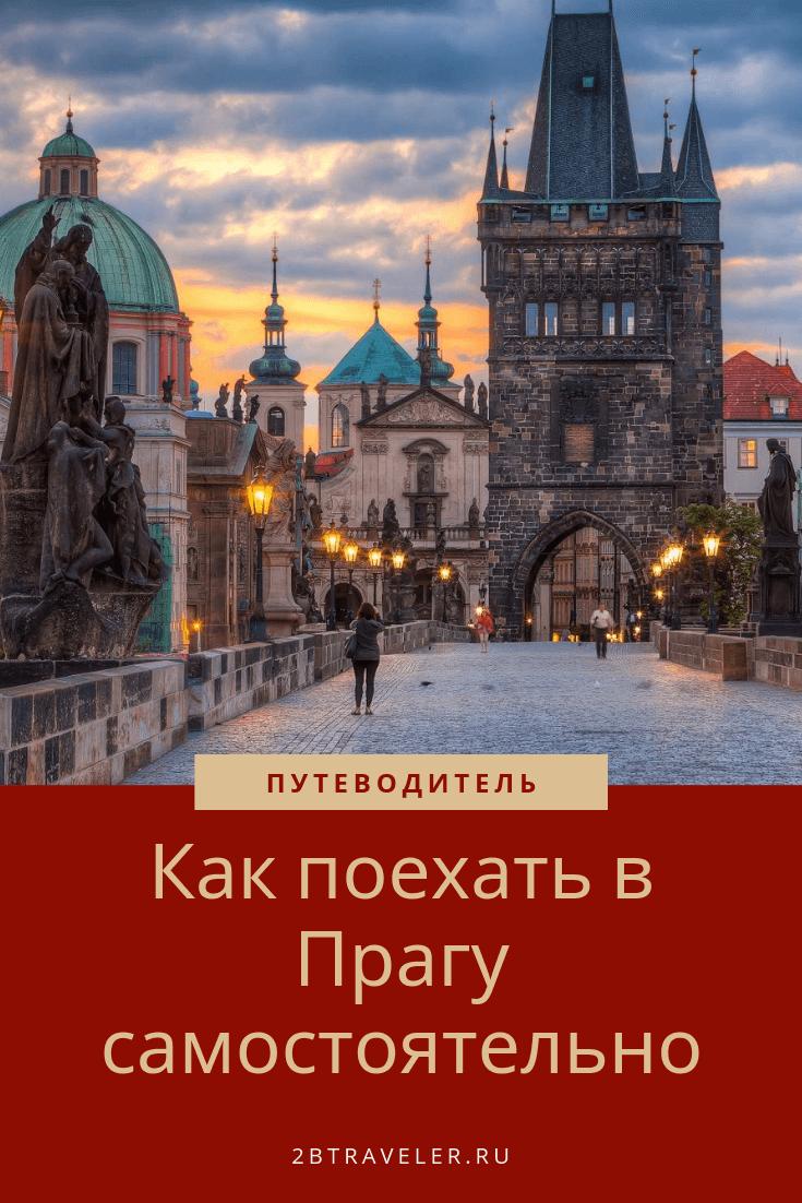 Путеводитель по Праге | Блог Елены Казанцевой 2btraveler.ru