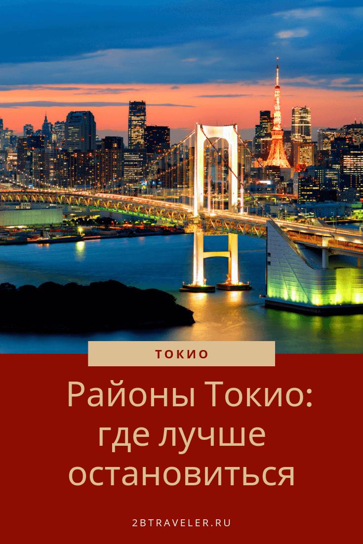 Районы Токио: где лучше остановиться туристу | Блог Елены Казанцевой 2btraveler.ru