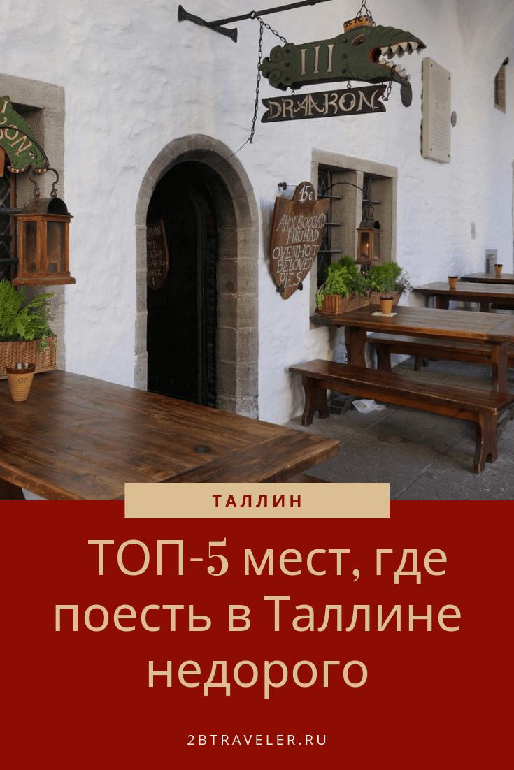 Где поесть в Таллине вкусно и недорого | Блог Елены Казанцевой 2btraveler.ru