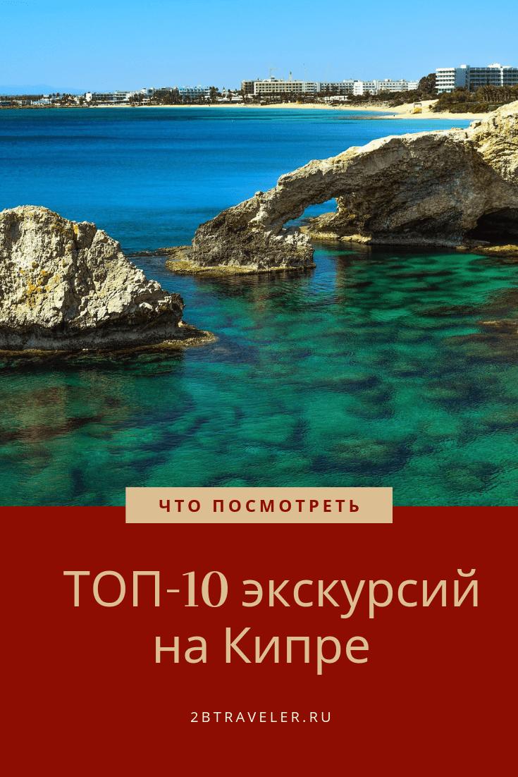 ТОП-10 экскурсий на Кипре на русском языке | Блог Елены Казанцевой 2btraveler.ru