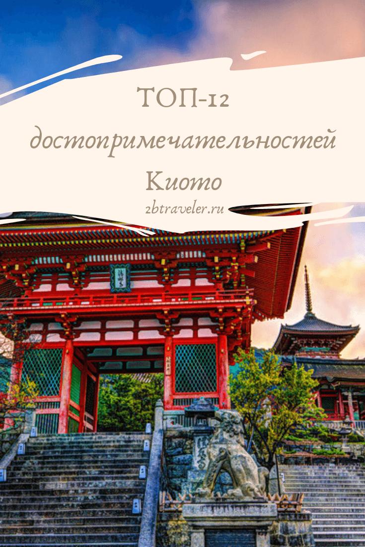 ТОП-12 достопримечательностей Киото | Блог Елены Казанцевой 2btraveler.ru