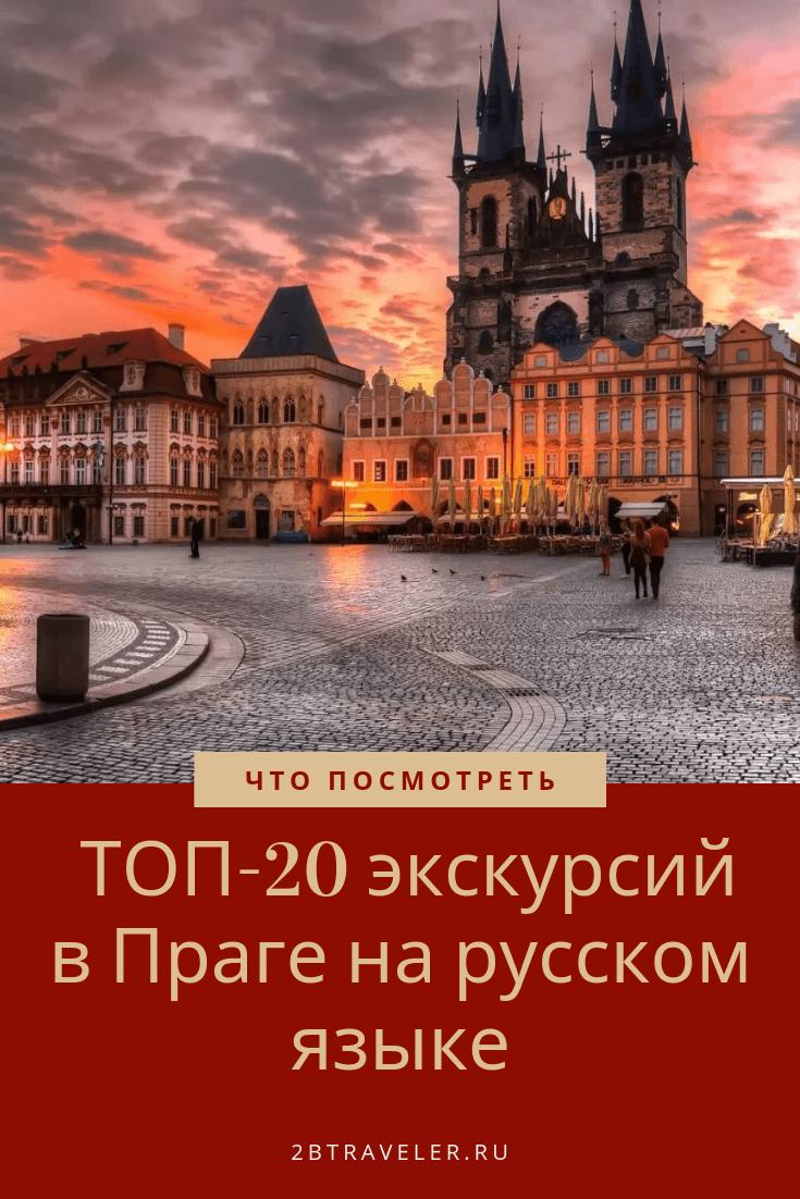 ТОП-20 экскурсий в Праге на русском языке | Блог Елены Казанцевой 2btraveler.ru