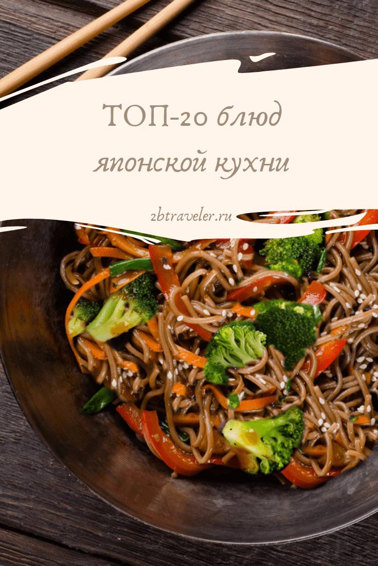 ТОП-20 блюд японской кухни | Блог Елены Казанцевой 2btraveler.ru