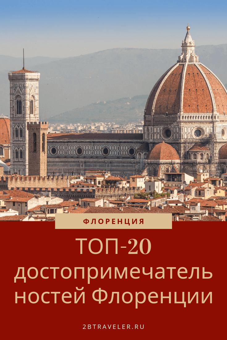 Топ-20 достопримечательностей во Флоренции | Блог Елены Казанцевой 2btraveler.ru