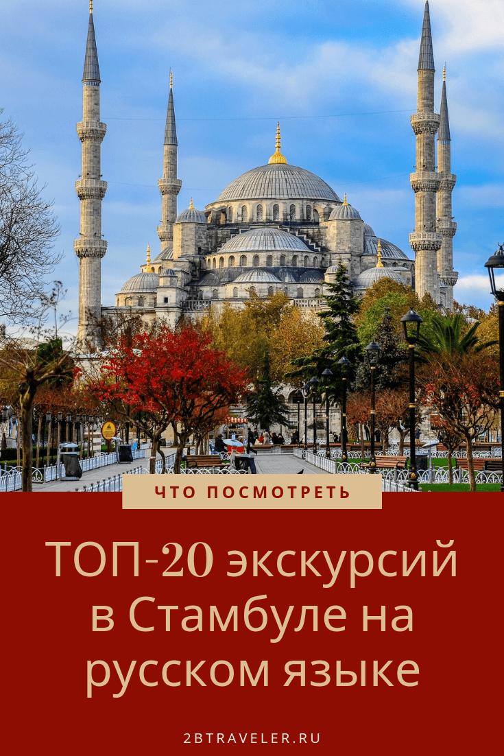 ТОП-20 экскурсий в Стамбуле на русском языке | Блог Елены Казанцевой 2btraveler.ru