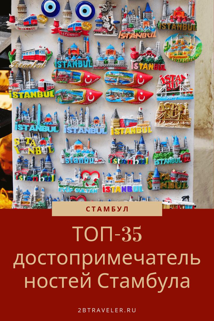 ТОП-35 достопримечательностей Стамбула | Блог Елены Казанцевой 2btraveler.ru
