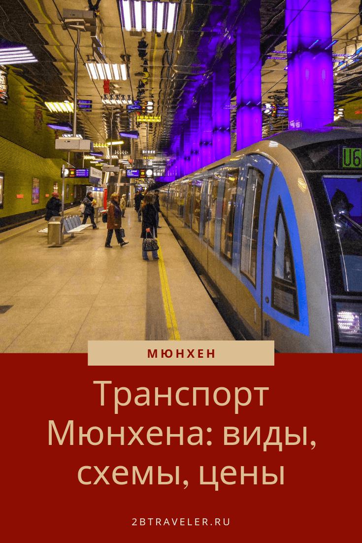 Транспорт в Мюнхене: виды, схемы, цены | Блог Елены Казанцевой 2btraveler.ru