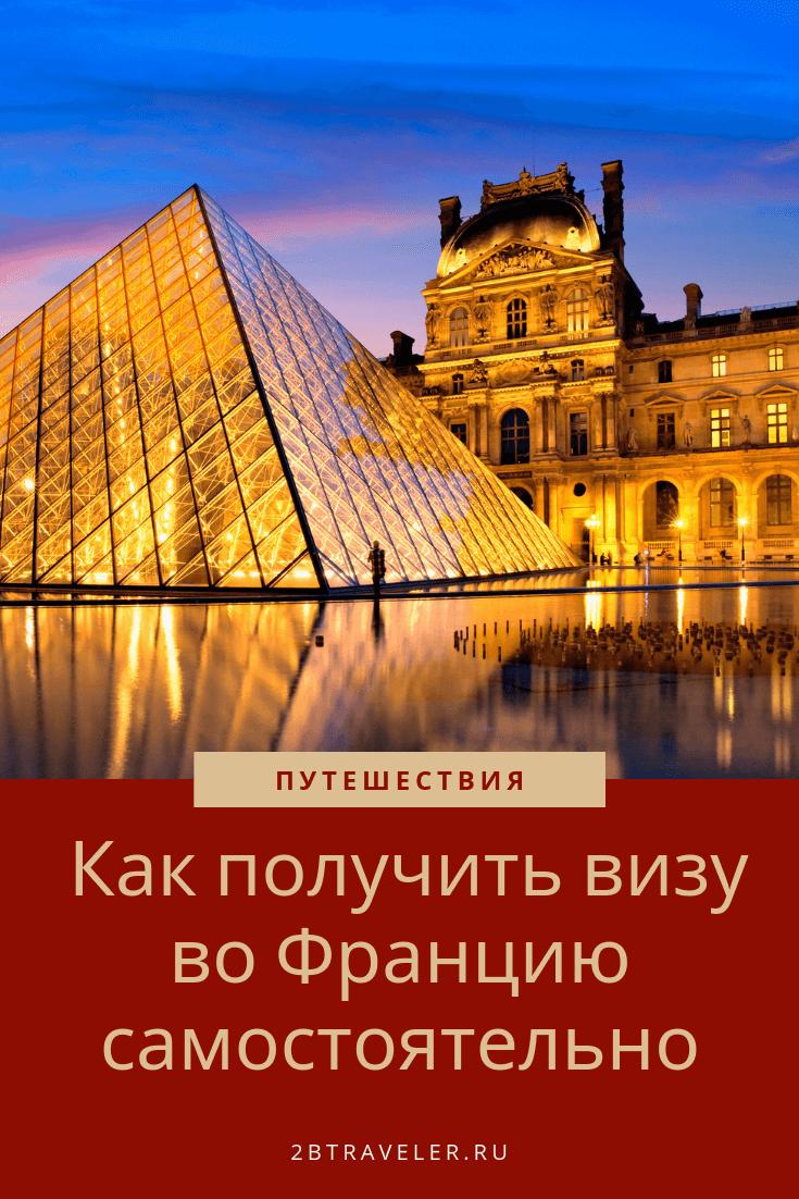 Виза во Францию самостоятельно | Блог Елены Казанцевой 2btraveler.ru