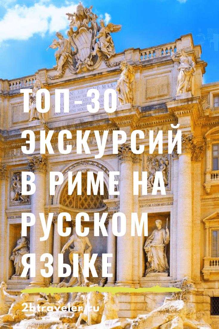 ТОП-30 экскурсий в Риме на русском языке | Блог Елены Казанцевой 2btraveler.ru