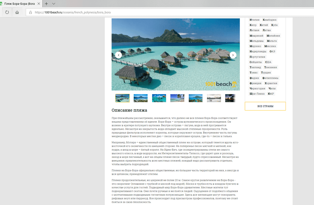Описание пляжа Бора-Бора