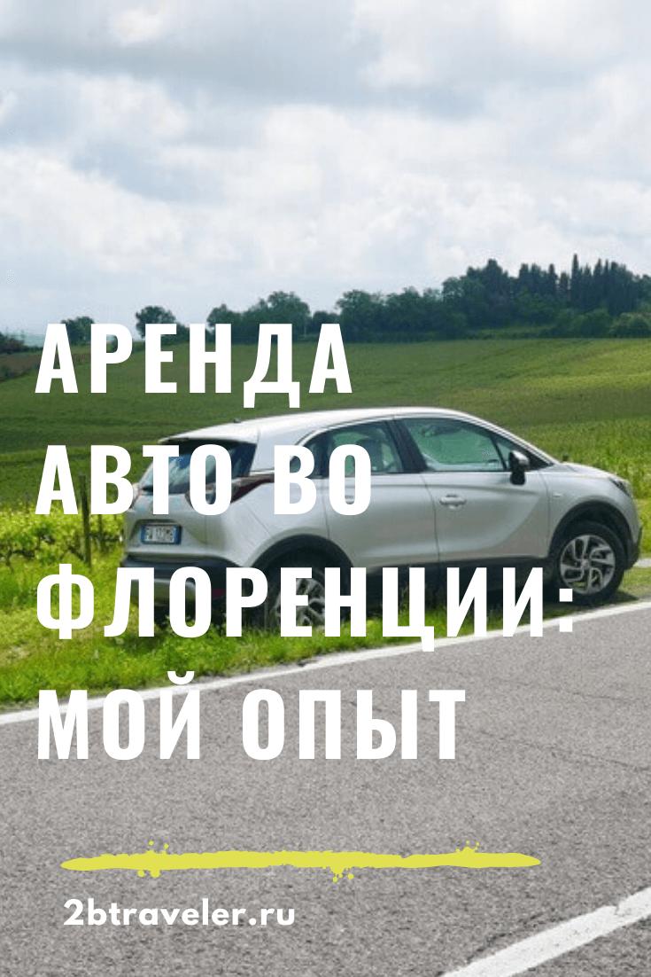 Аренда авто во Флоренции | Блог Елены Казанцевой 2btraveler.ru