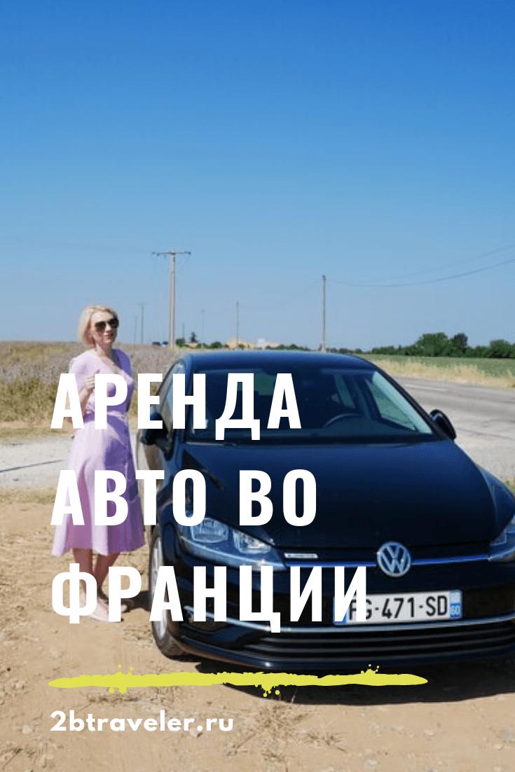 Аренда авто во Франции | Блог Елены Казанцевой 2btraveler.ru