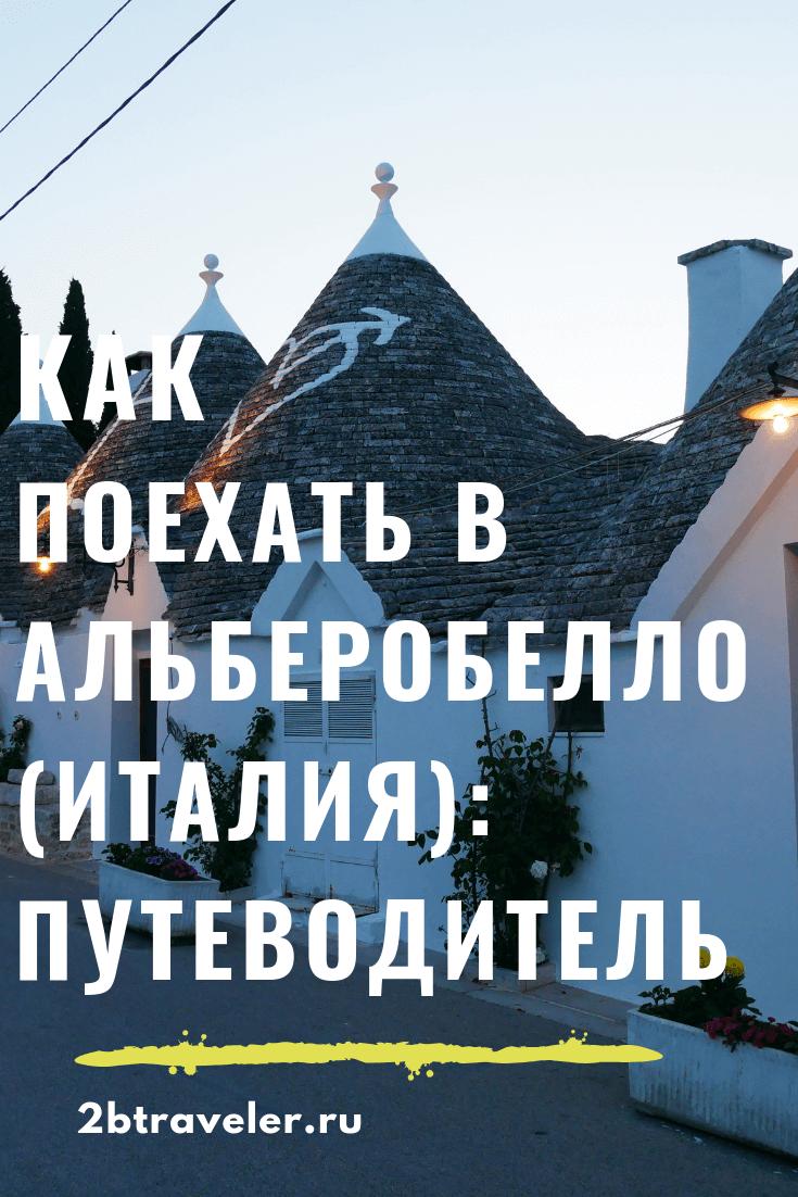 Как поехсть в Альберобелло: путеводитель | Блог Елены Казанцевой 2btraveler.ru