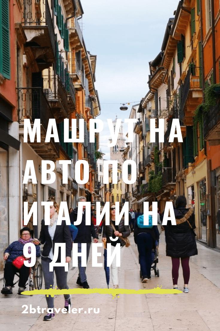 Маршрут на авто по Италии | Блог Елены Казанцевой 2btraveler.ru