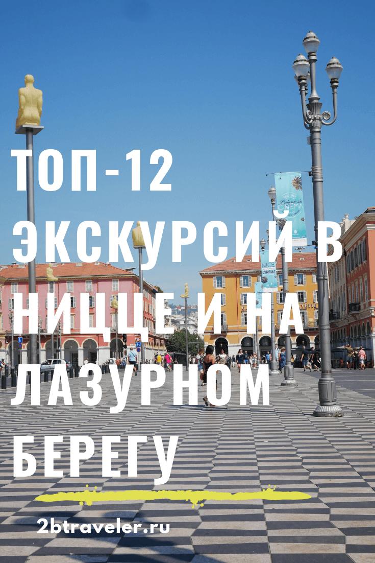 ТОП-12 экскурсий в Ницце на русском языке | Блог Елены Казанцевой 2btraveler.ru
