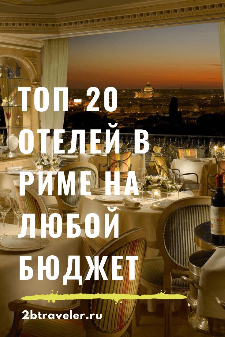 ТОП-20 отелей в Риме на любой бюджет | Блог Елены Казанцевой 2btraveler.ru