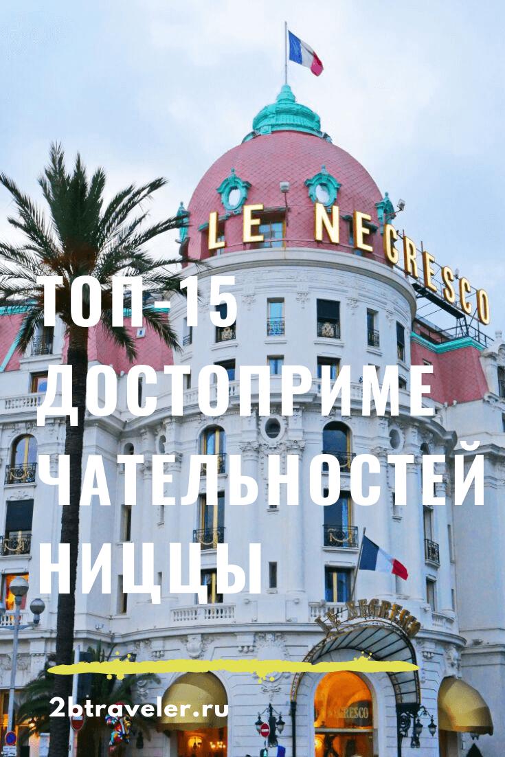 ТОП-15 достопримечательностей Ниццы за 1-2 дня | Блог Елены Казанцевой 2btraveler.ru