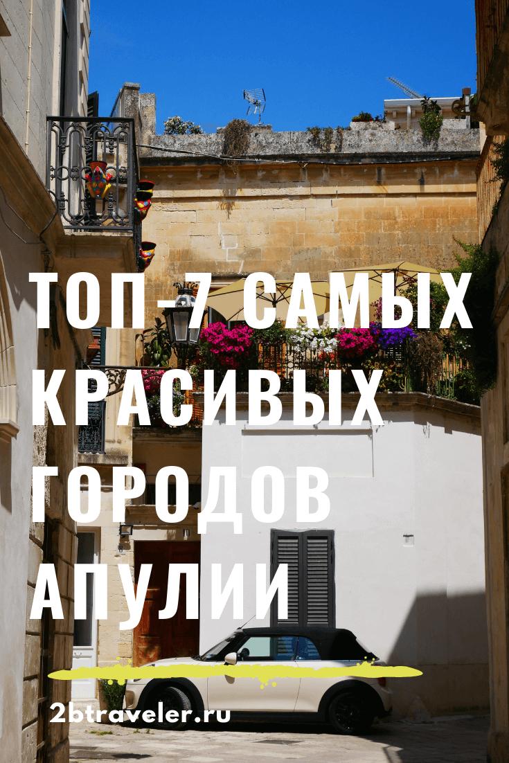 ТОП-7 самых красивых городов Апулии | Блог Елены Казанцевой 2btraveler.ru