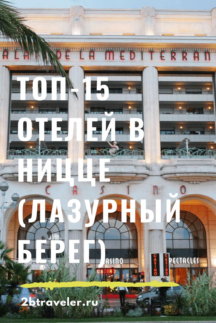 ТОП-15 отелей в Ницце | Блог Елены Казанцевой 2btraveler.ru