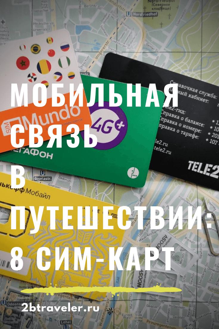 Мобильная связь в путешествии: 8 симкарт | Блог Елены Казанцевой 2btraveler.ru
