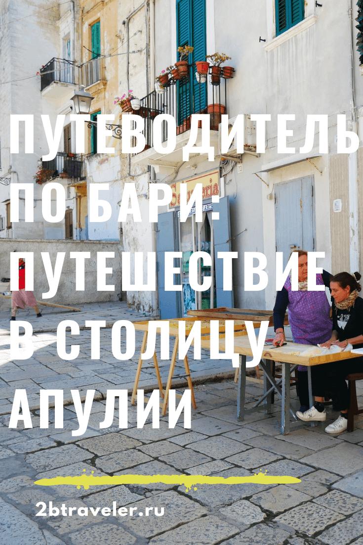Путеводитель по Бари | Блог Елены Казанцевой 2btraveler.ru
