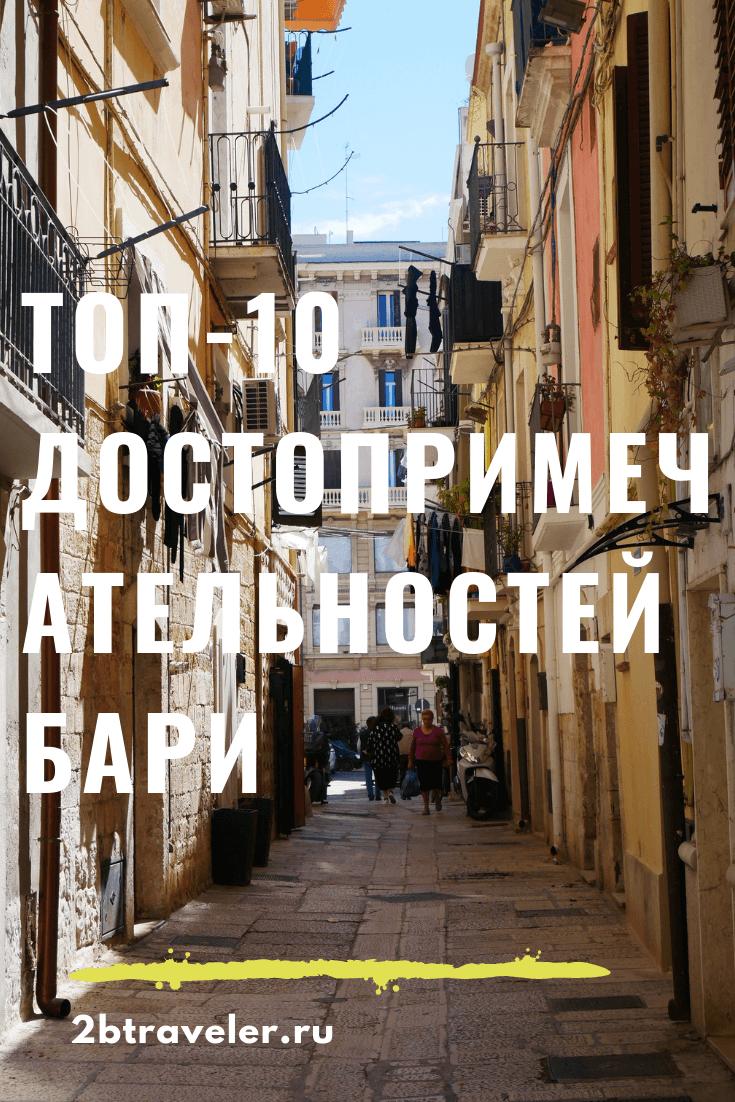 ТОП-10 достопримечательностей Бари | Блог Елены Казанцевой 2btraveler.ru