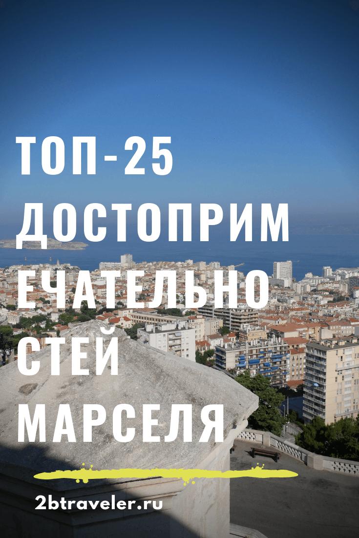 ТОП-25 достопримечательностей Марселя | Блог Елены Казанцевой 2btraveler.ru