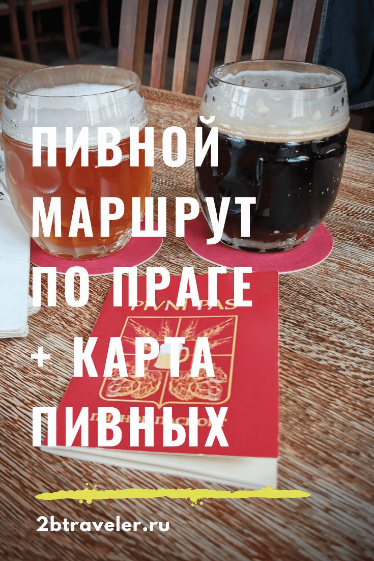Пивной маршрут по Праге | Блог Елены Казанцевой 2btraveler.ru
