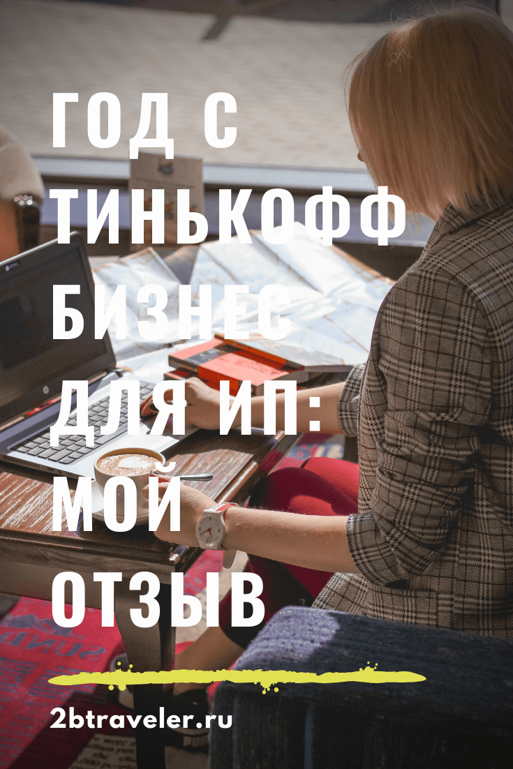 Тинькофф бизнес для ИП отзыв инструкция | Блог Елены Казанцевой 2btraveler.ru