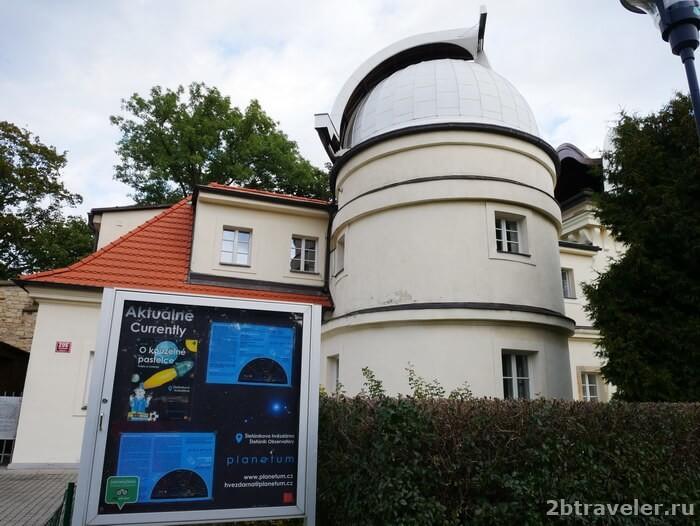 обсерватория прага