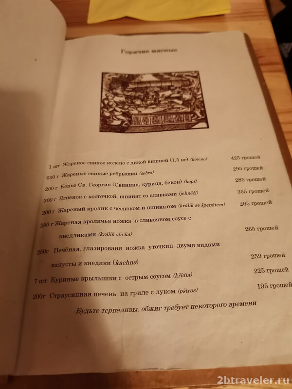 бржевновский монастырь ресторан