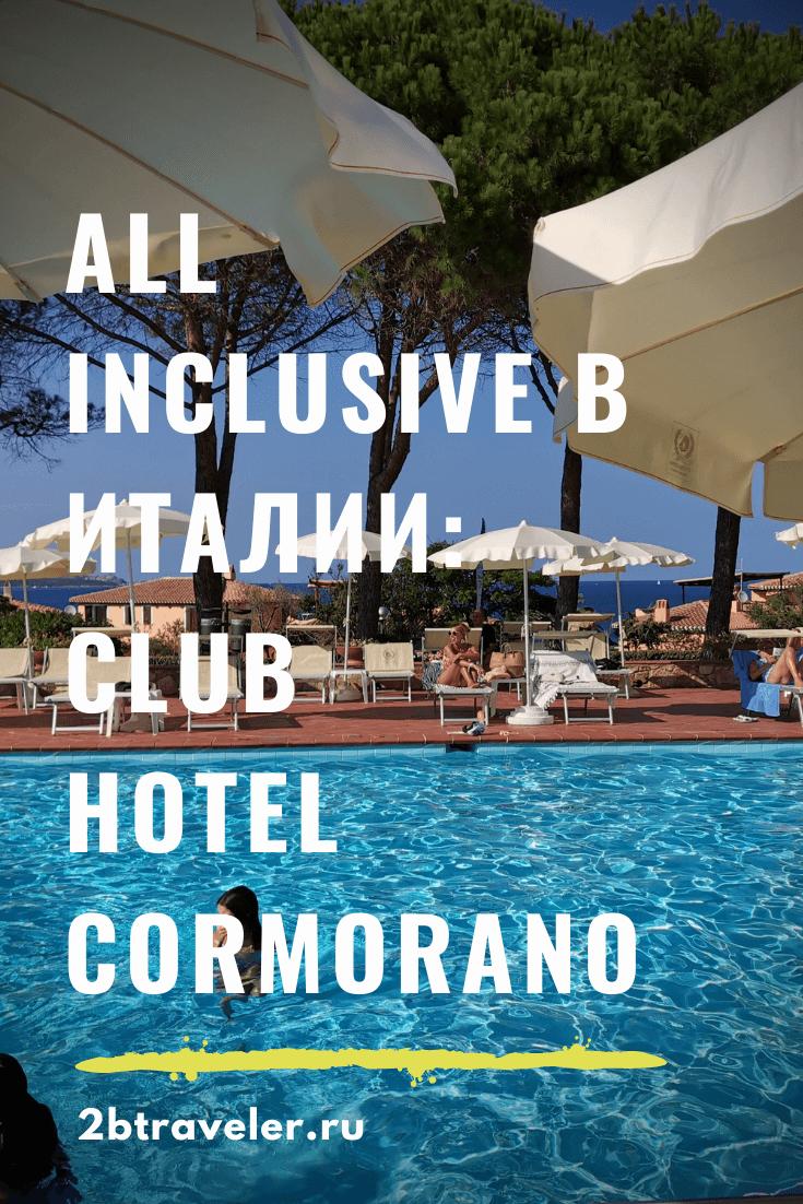 Hotel in Sardinia Club Hotel Cormorano 4 * | Blog of Elena Kazantseva 2btraveler.ru
