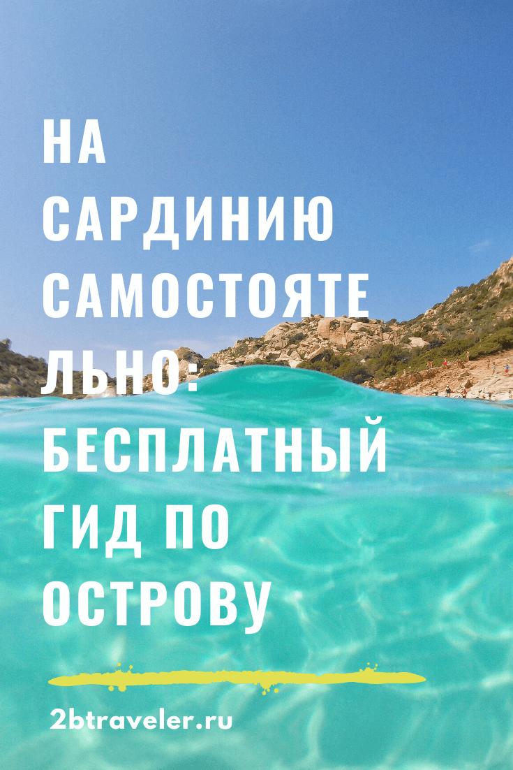 Sardinia Travel Guide |  Blog of Elena Kazantseva 2btraveler.ru