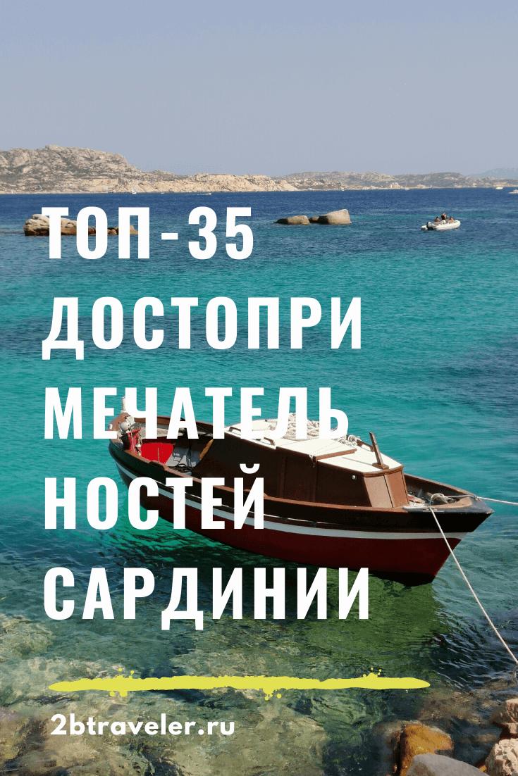 ТОП-35 достопримечательностей Сардинии | Блог Елены Казанцевой 2btraveler.ru