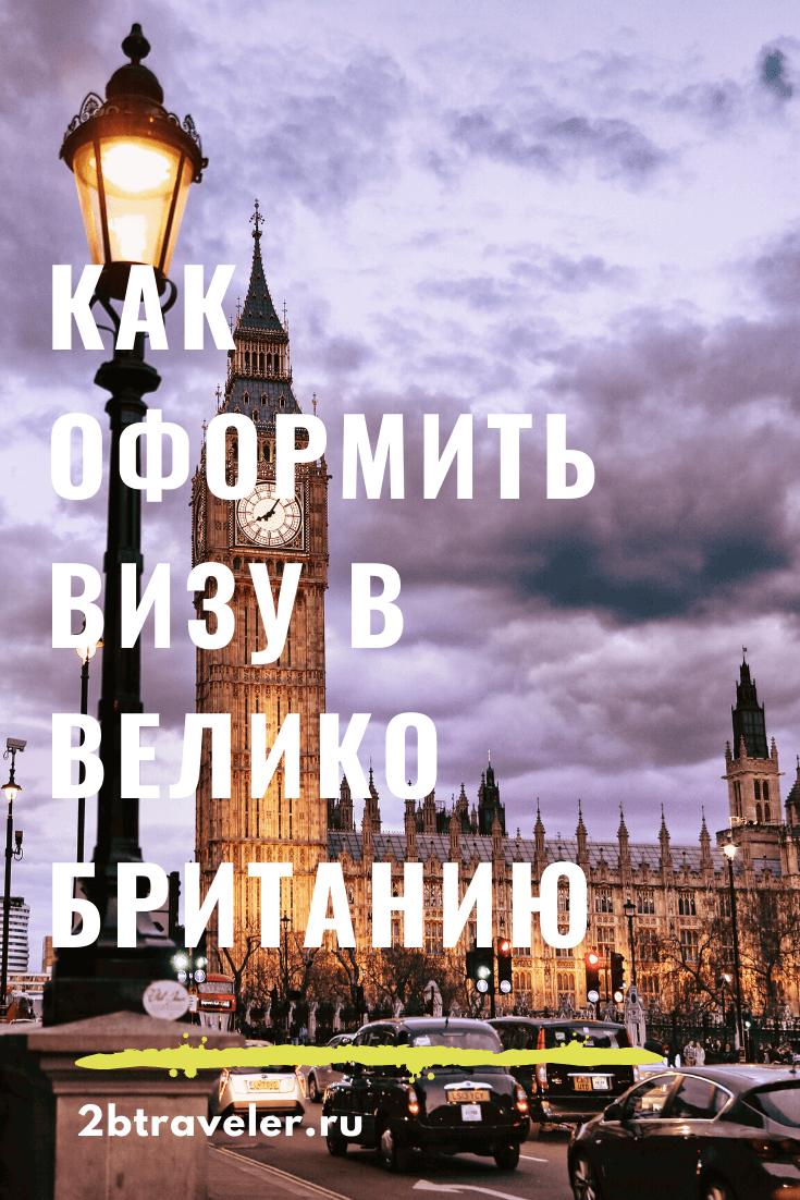 Виза в Великобританию самостоятельно   Блог Елены Казанцевой 2btraveler.ru