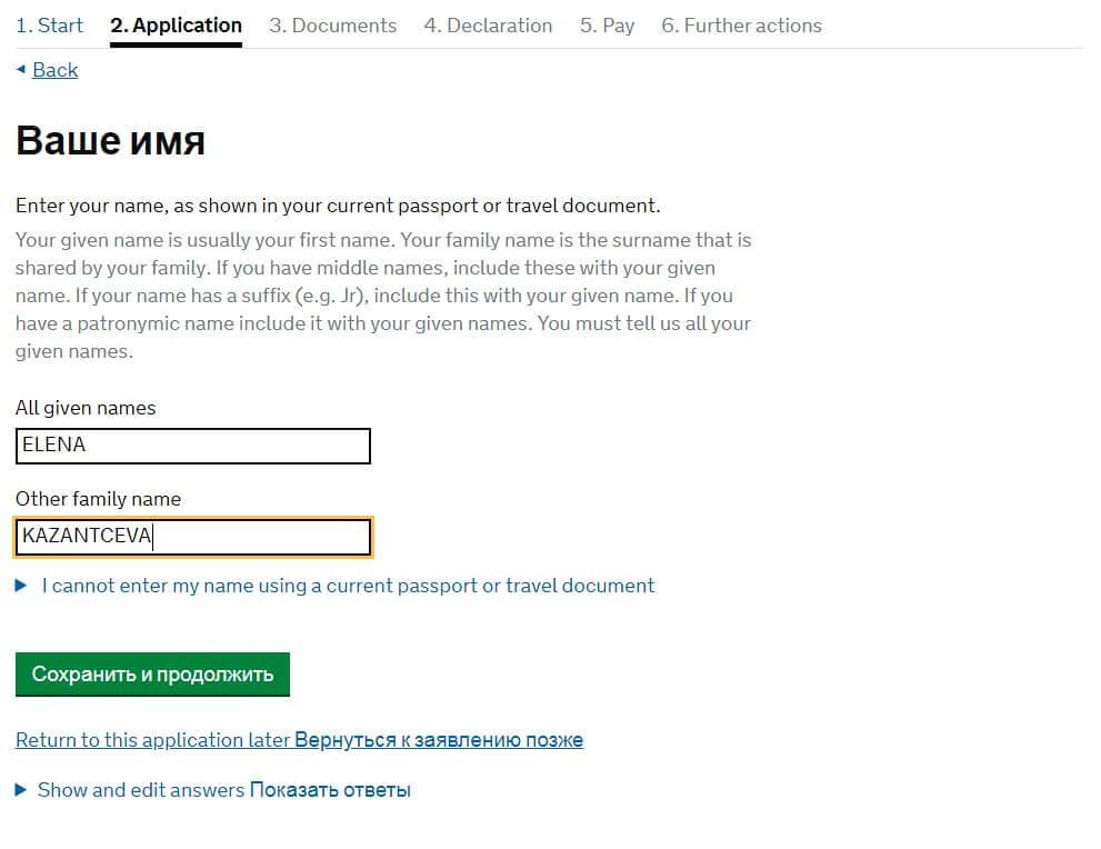 виза в великобританию официальный сайт