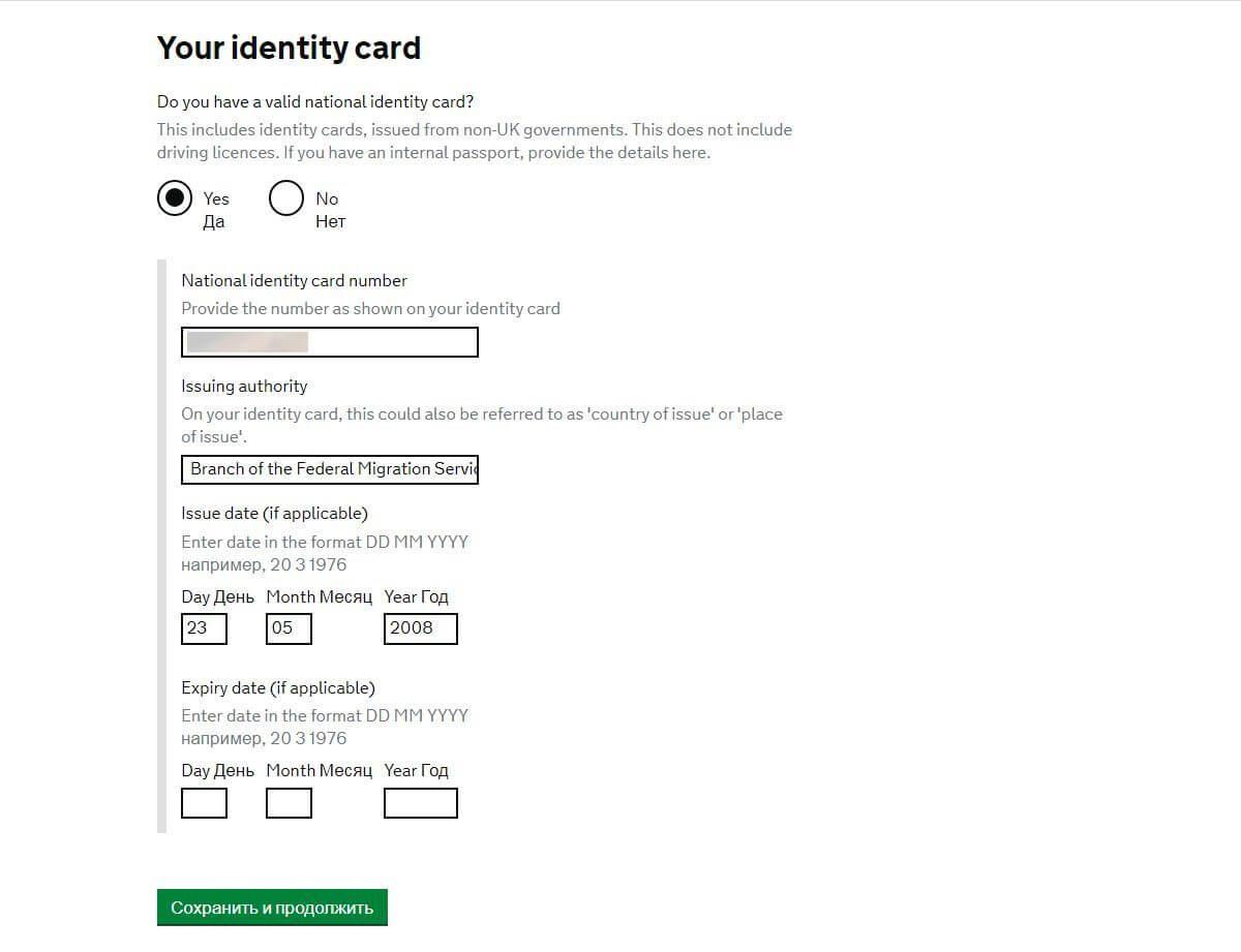 виза в великобританию список документов