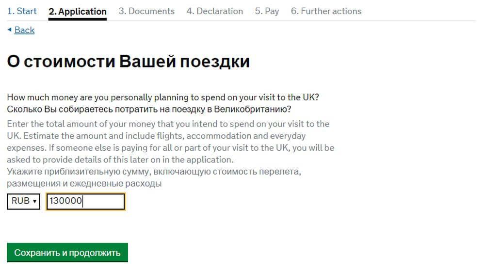 виза в великобританию инструкции