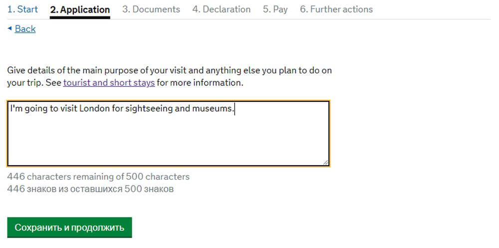 заполнение анкеты на визу в великобританию