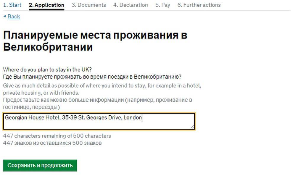падать документы на визу в заполнение анкеты на визу в великобританию