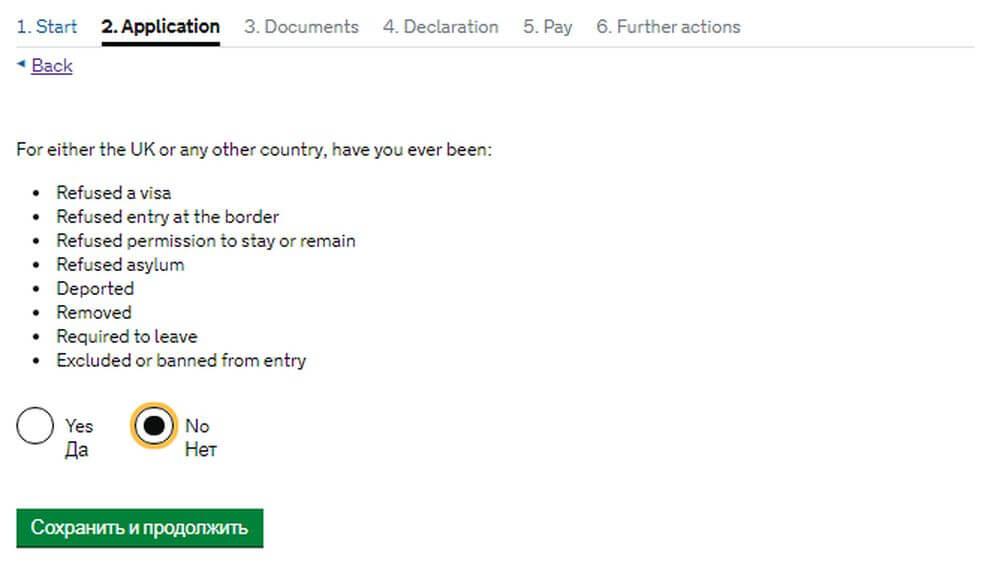 какие документы нужны для визы в заполнение анкеты на визу в великобританию