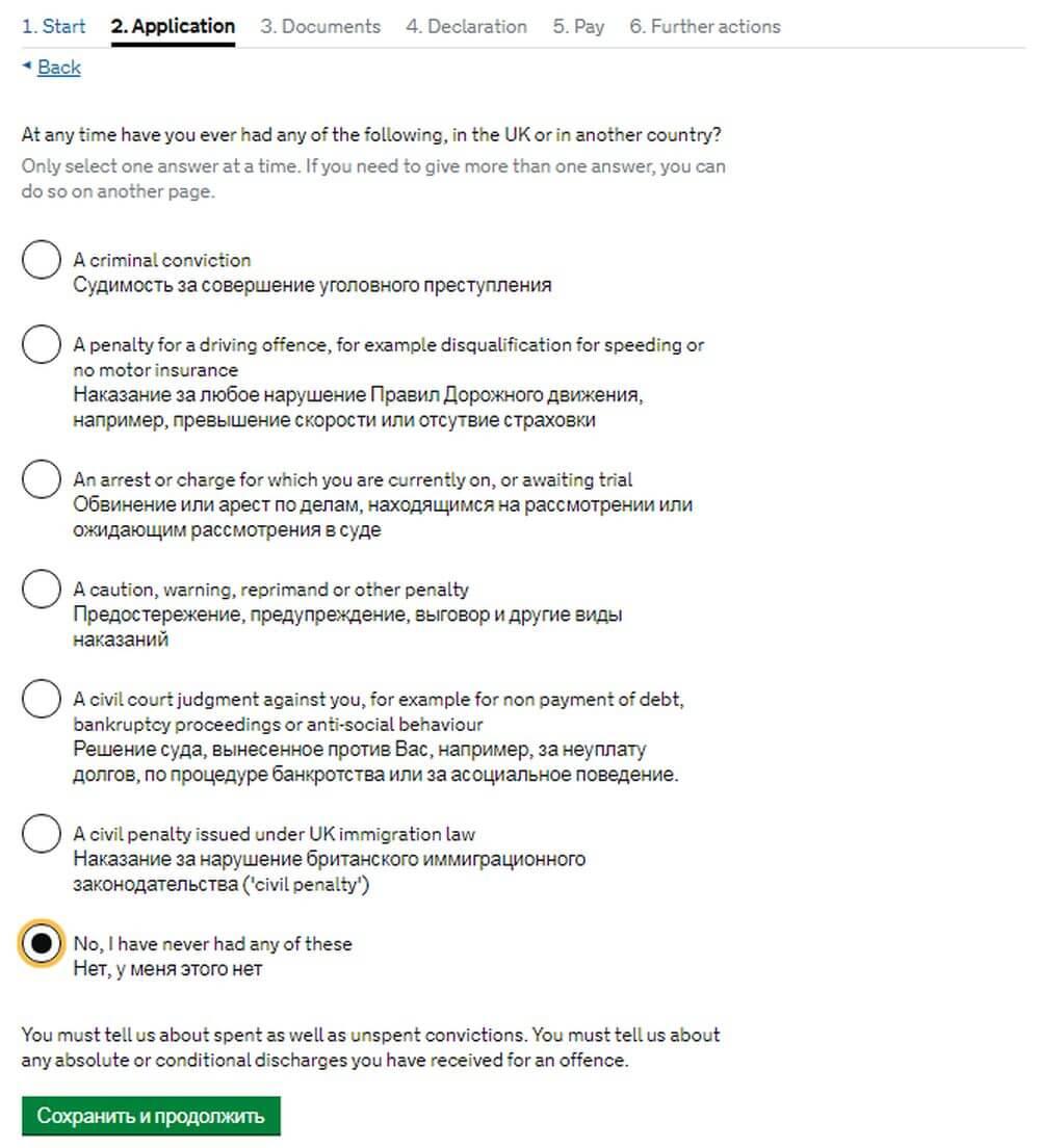заявление на визу в заполнение анкеты на визу в великобританию