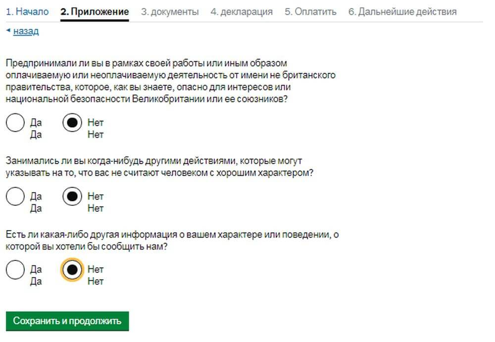 виза в англию для россиян цена