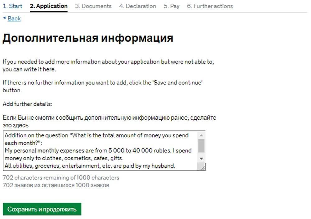образец спонсорского письма для визы в заполнение анкеты на визу в великобританию