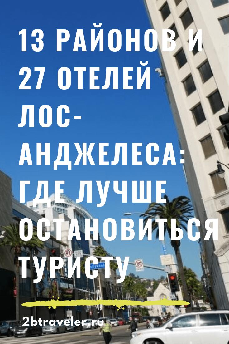 13 районов Лос-Анджелеса | Блог Елены Казанцевой 2btraveler.ru