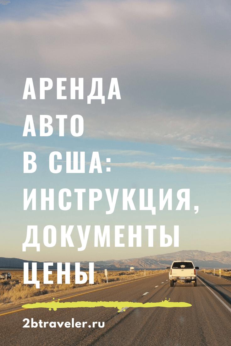 Аренда авто в США: документы, цены, инструкция | Блог Елены Казанцевой 2btraveler.ru